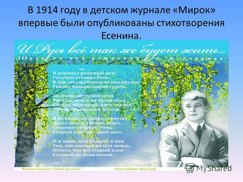 В 1914 году в детском журнале «Мирок» впервые были опубликованы стихотворения Есенина.