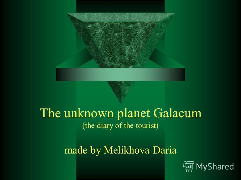 The unknown planet Galacum (the diary of the tourist) made by Melikhova Daria