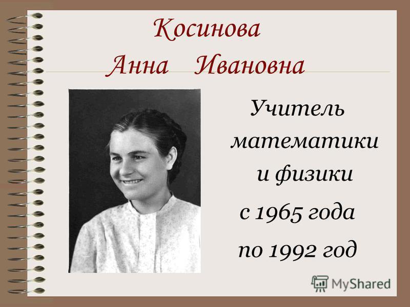 Косинова Анна Ивановна Учитель математики и физики с 1965 года по 1992 год