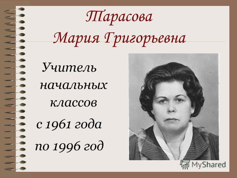 Тарасова Мария Григорьевна Учитель начальных классов с 1961 года по 1996 год