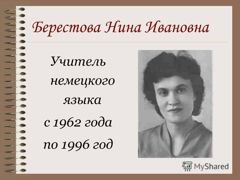 Берестова Нина Ивановна Учитель немецкого языка с 1962 года по 1996 год