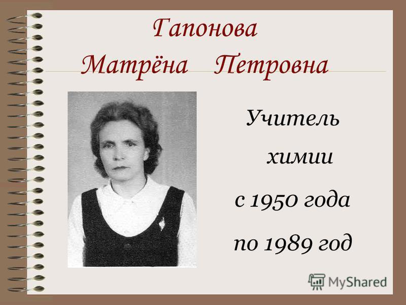 Гапонова Матрёна Петровна Учитель химии с 1950 года по 1989 год
