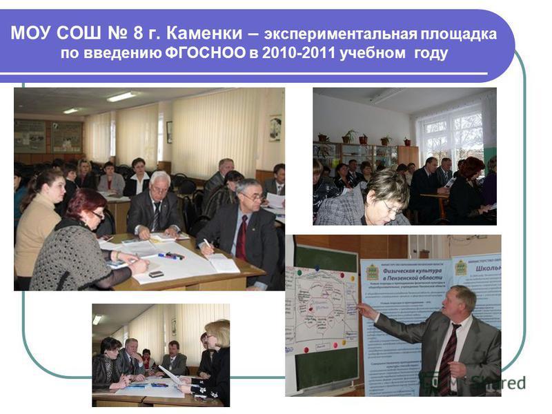 МОУ СОШ 8 г. Каменки – экспериментальная площадка по введению ФГОСНОО в 2010-2011 учебном году