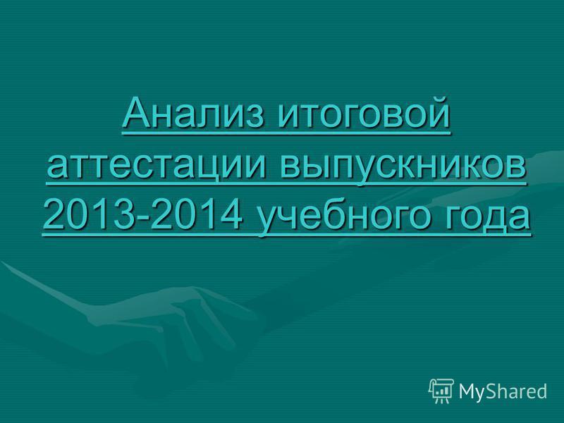 Анализ итоговой аттестации выпускников 2013-2014 учебного года