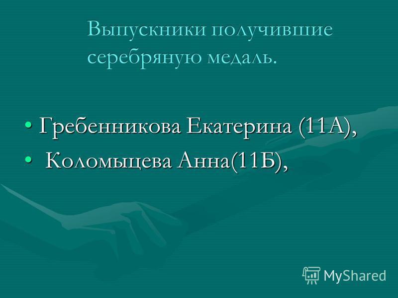 Гребенникова Екатерина (11А),Гребенникова Екатерина (11А), Коломыцева Анна(11Б), Коломыцева Анна(11Б),