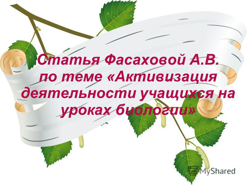 Статья Фасаховой А.В. по теме «Активизация деятельности учащихся на уроках биологии»