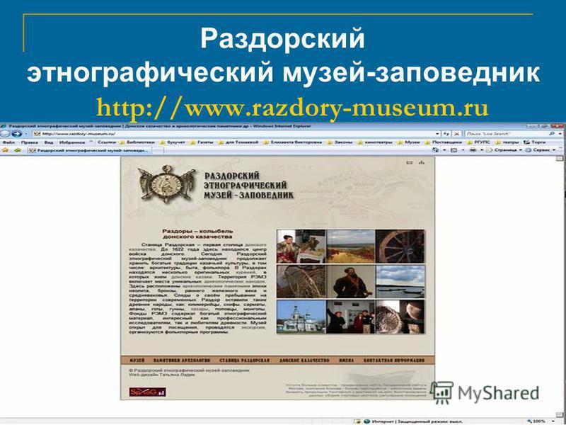 Раздорский этнографический музей-заповедник http://www.razdory-museum.ru