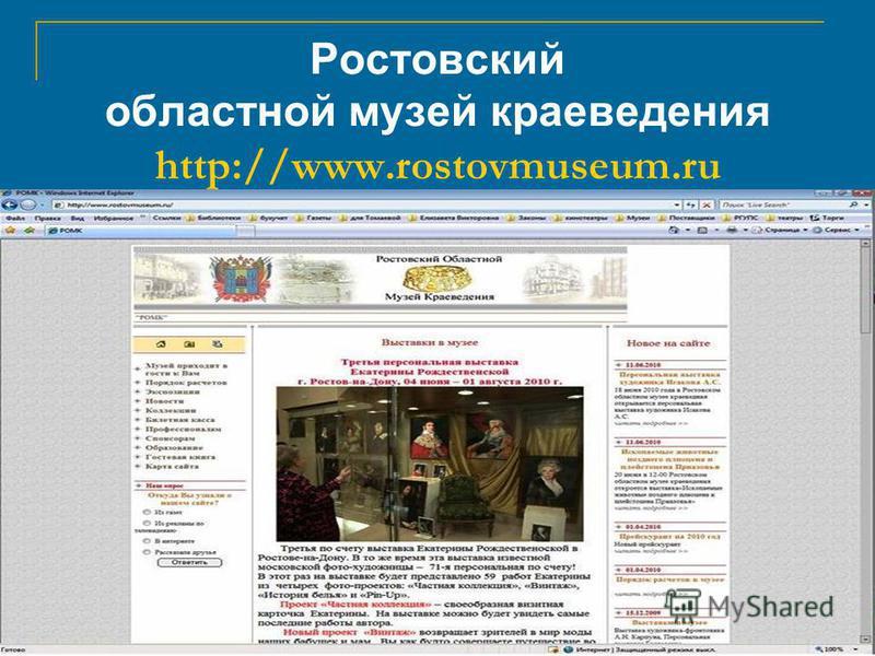 Ростовский областной музей краеведения http://www.rostovmuseum.ru