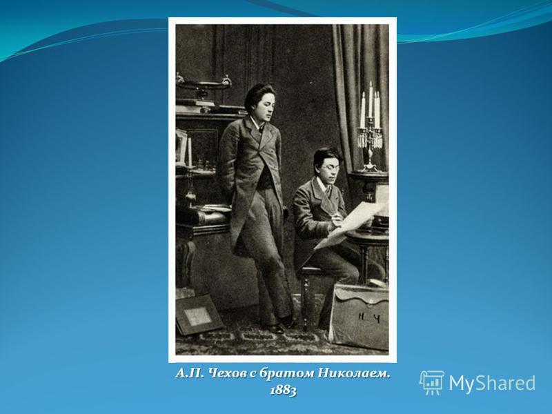 А.П. Чехов с братом Николаем. 1883