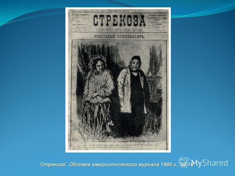 'Стрекоза'. Обложка юмористического журнала 1880 г., 10.