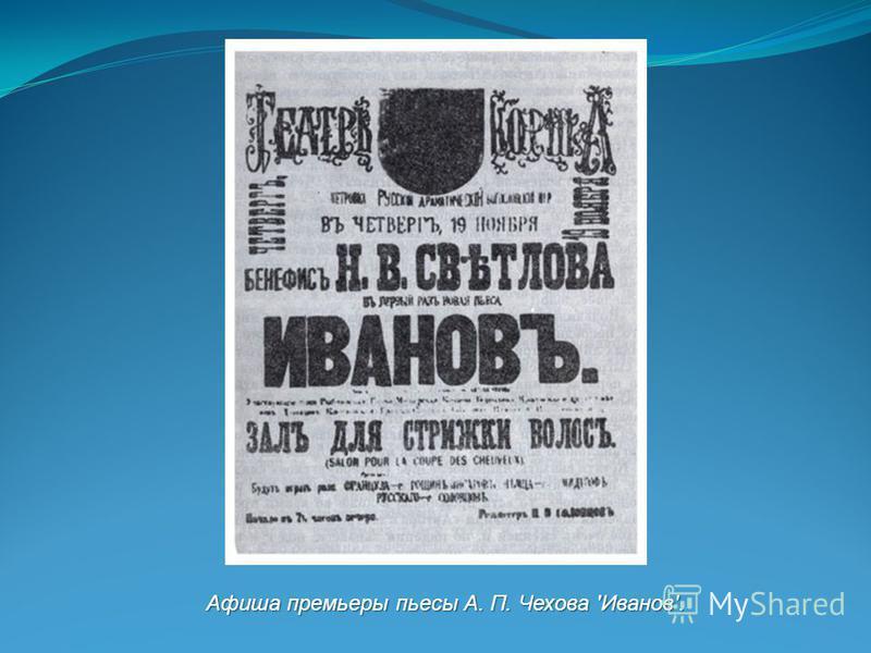 Афиша премьеры пьесы А. П. Чехова 'Иванов'.