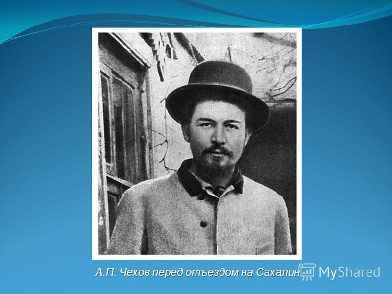 А.П. Чехов перед отъездом на Сахалин