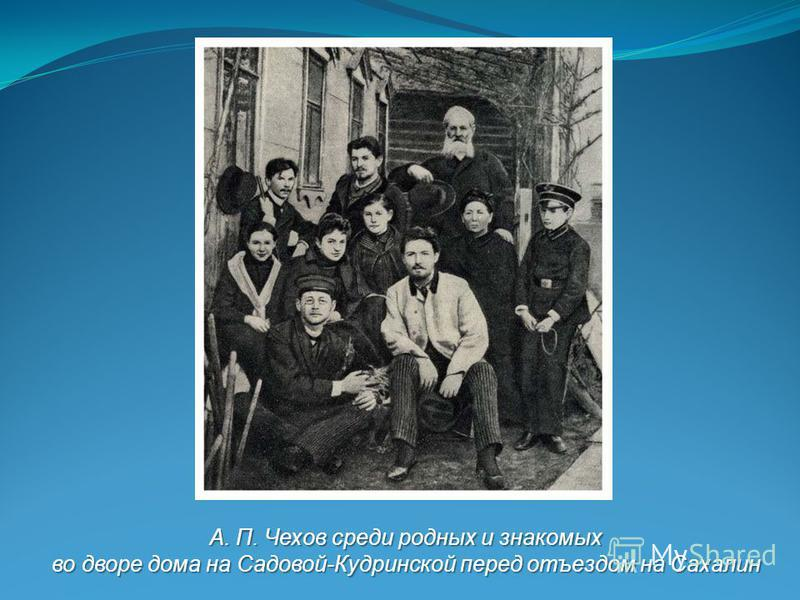 А. П. Чехов среди родных и знакомых во дворе дома на Садовой-Кудринской перед отъездом на Сахалин
