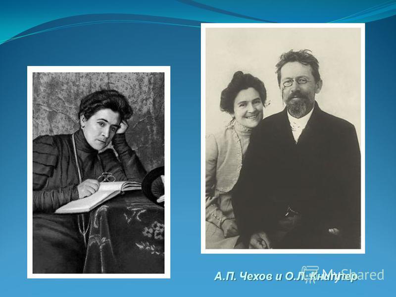 А.П. Чехов и О.Л. Книппер