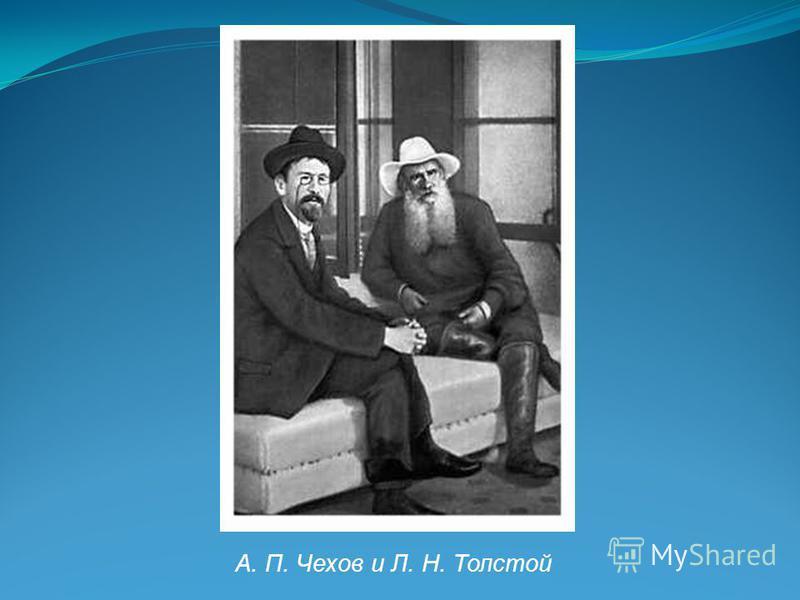А. П. Чехов и Л. Н. Толстой