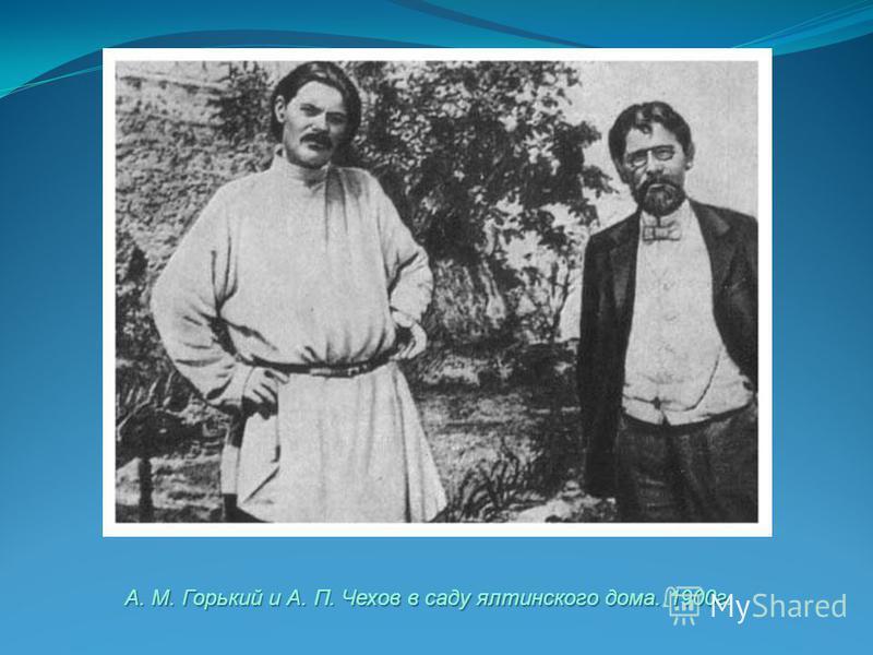 А. М. Горький и А. П. Чехов в саду ялтинского дома. 1900 г.