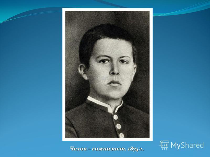 Чехов – гимназист. 1874 г.