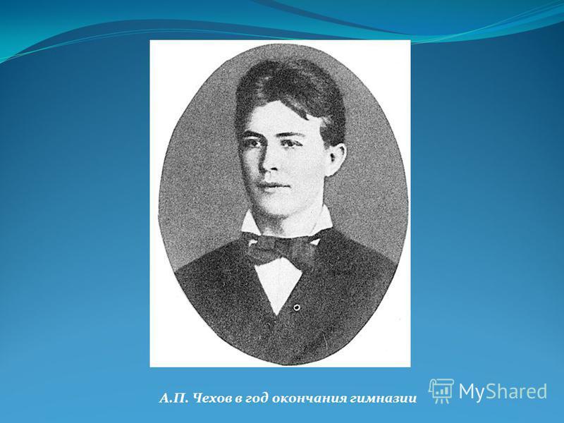 А.П. Чехов в год окончания гимназии