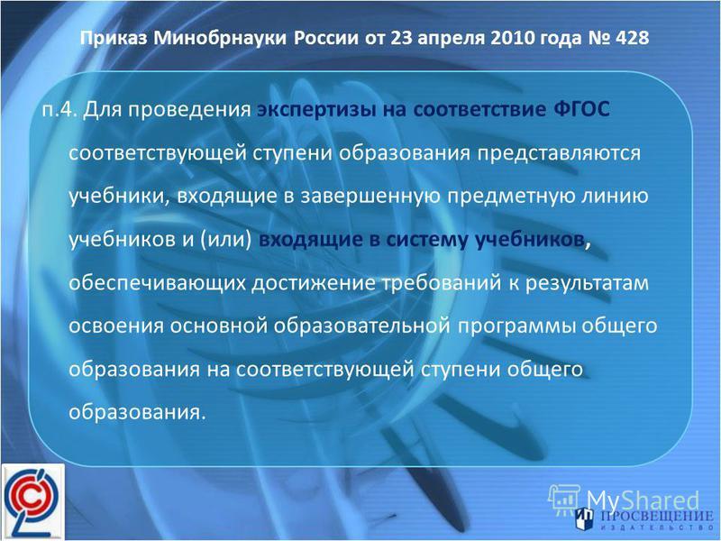Приказ Минобрнауки России от 23 апреля 2010 года 428 п.4. Для проведения экспертизы на соответствие ФГОС соответствующей ступени образования представляются учебники, входящие в завершенную предметную линию учебников и (или) входящие в систему учебник