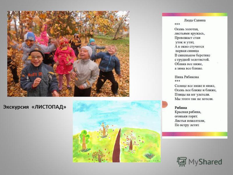 Экскурсия «ЛИСТОПАД»