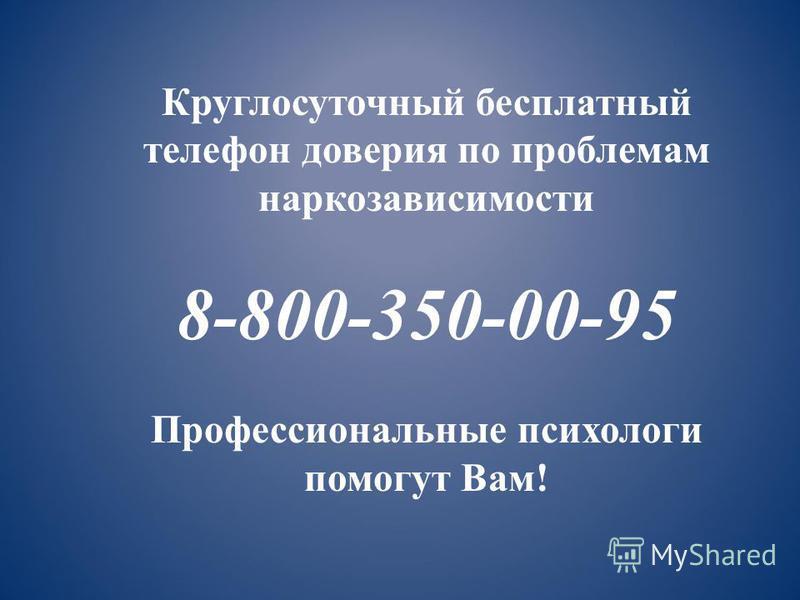 Круглосуточный бесплатный телефон доверия по проблемам наркозависимости 8-800-350-00-95 Профессиональные психологи помогут Вам!