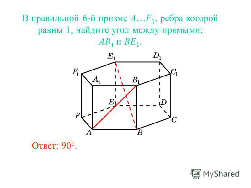 В правильной 6-й призме A…F 1, ребра которой равны 1, найдите угол между прямыми: AB 1 и BE 1. Ответ: 90 o.