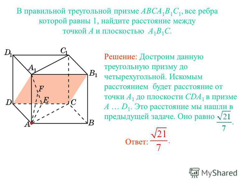 В правильной треугольной призме ABCA 1 B 1 C 1, все ребра которой равны 1, найдите расстояние между точкой A и плоскостью A 1 B 1 C. Ответ: Решение: Достроим данную треугольную призму до четырехугольной. Искомым расстоянием будет расстояние от точки