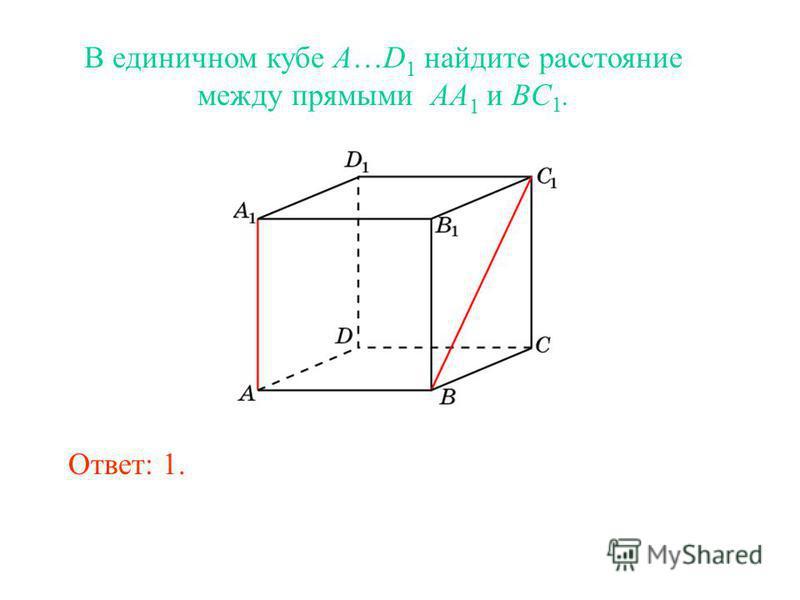 В единичном кубе A…D 1 найдите расстояние между прямыми AA 1 и BC 1. Ответ: 1.