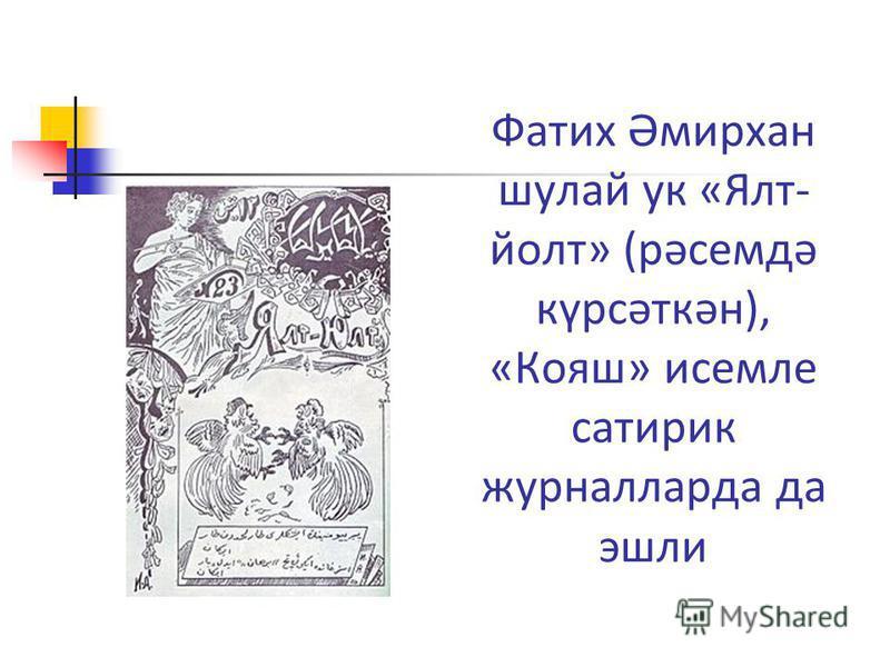 Фатих Әмирхан шулай ук «Ялт- йолт» (рәсемдә күрсәткән), «Кояш» исемле сатирик журналларда да эшли