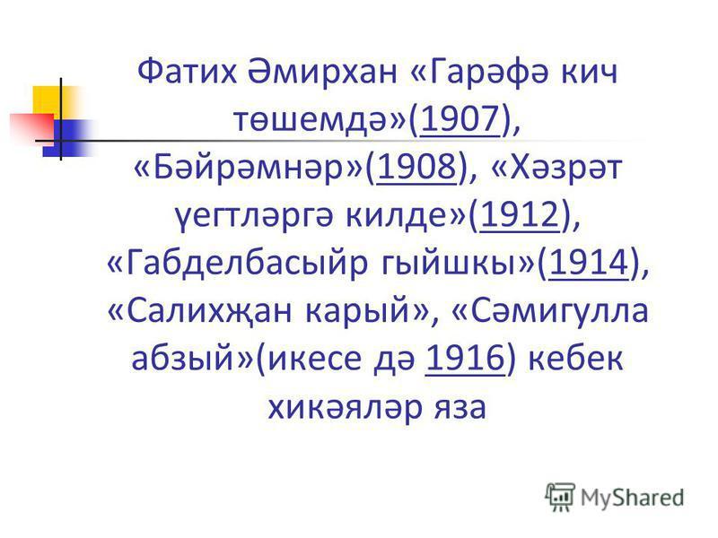 Фатих Әмирхан «Гарәфә кич төшемдә»(1907), «Бәйрәмнәр»(1908), «Хәзрәт үегтләргә килде»(1912), «Габделбасыйр гыйшкы»(1914), «Салихҗан карый», «Сәмигулла абзый»(икесе дә 1916) кебек хикәяләр яза