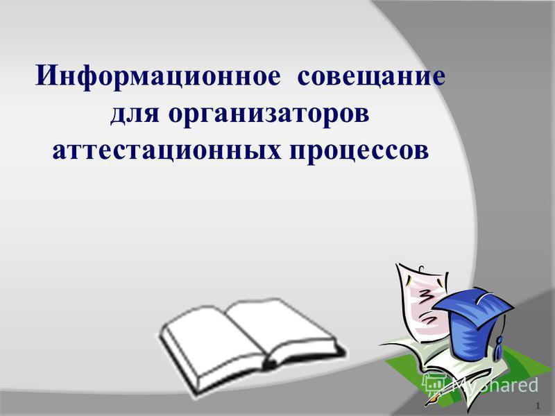 Информационное совещание для организаторов аттестационных процессов 1