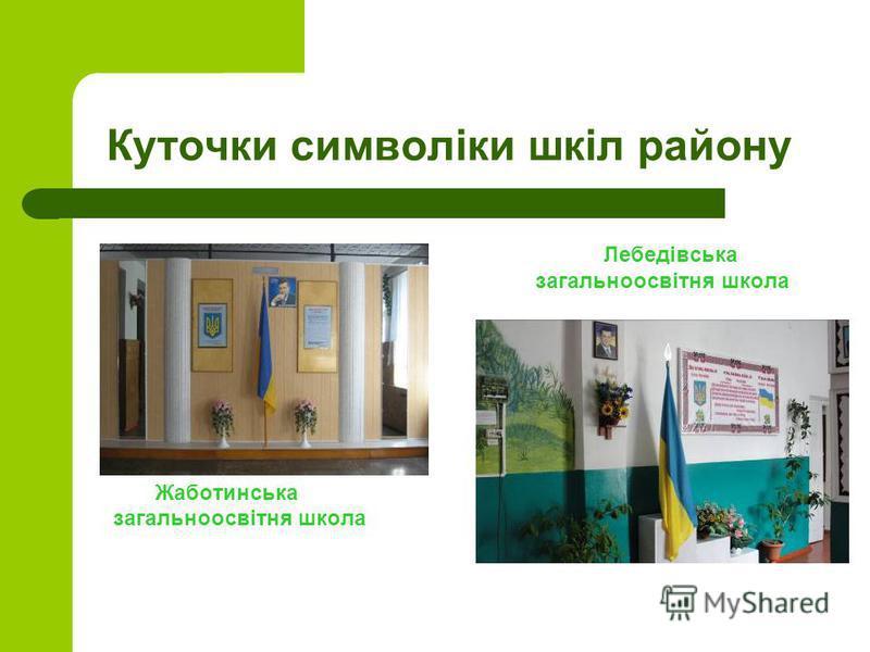 Куточки символіки шкіл району Лебедівська загальноосвітня школа Жаботинська загальноосвітня школа