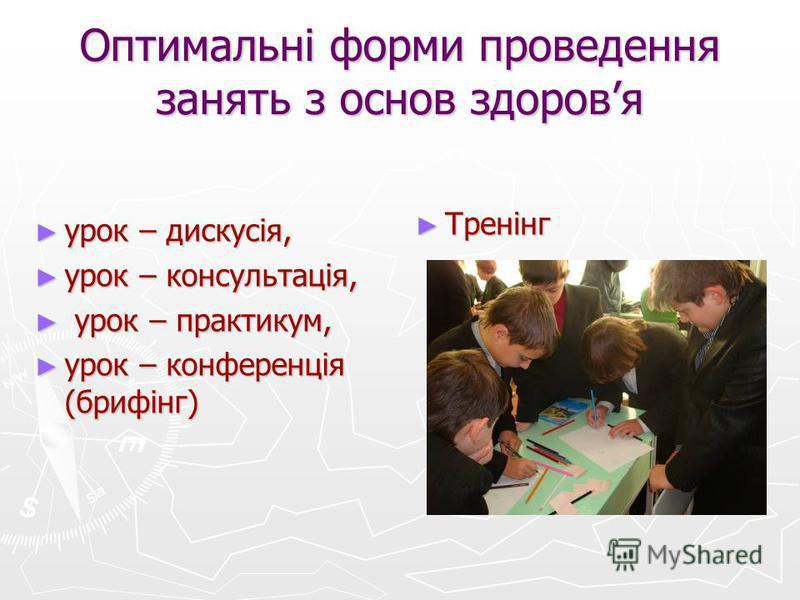 Оптимальні форми проведення занять з основ здоровя урок – дискусія, урок – дискусія, урок – консультація, урок – консультація, урок – практикум, урок – практикум, урок – конференція (брифінг) урок – конференція (брифінг) Тренінг