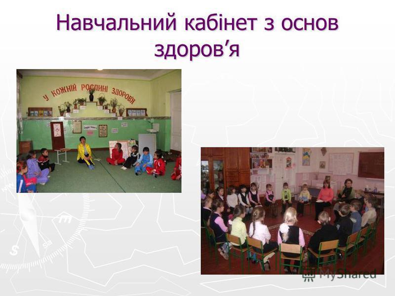 Навчальний кабінет з основ здоровя