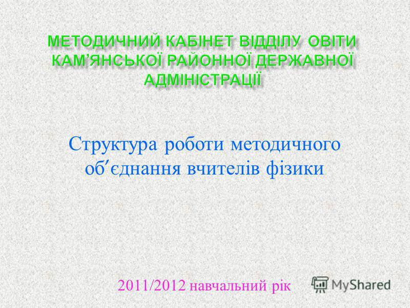 Структура роботи методичного об єднання вчителів фізики 2011/2012 навчальний рік