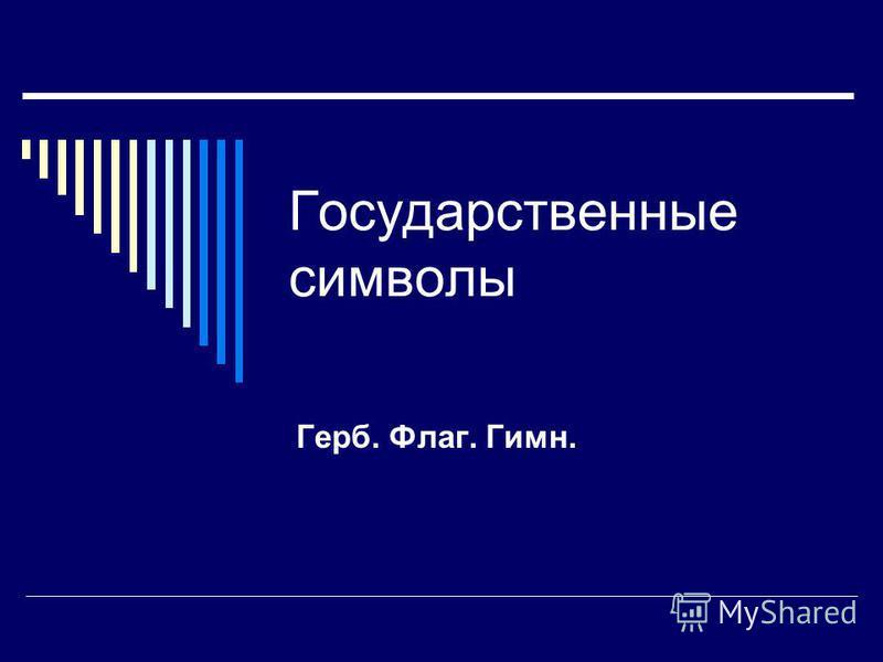Государственные символы Герб. Флаг. Гимн.