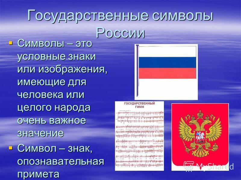 Государственные символы России Символы – это условные знаки или изображения, имеющие для человека или целого народа очень важное значение Символы – это условные знаки или изображения, имеющие для человека или целого народа очень важное значение Симво