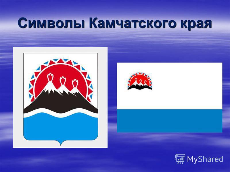 Символы Камчатского края