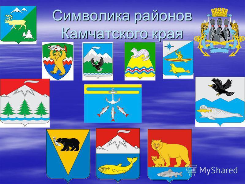 Символика районов Камчатского края