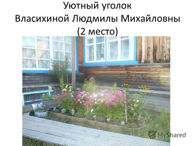 Уютный уголок Власихиной Людмилы Михайловны (2 место)
