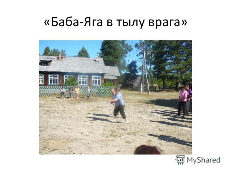 «Баба-Яга в тылу врага»