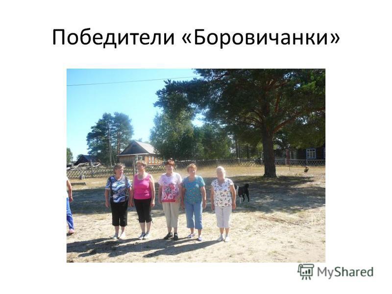 Победители «Боровичанки»