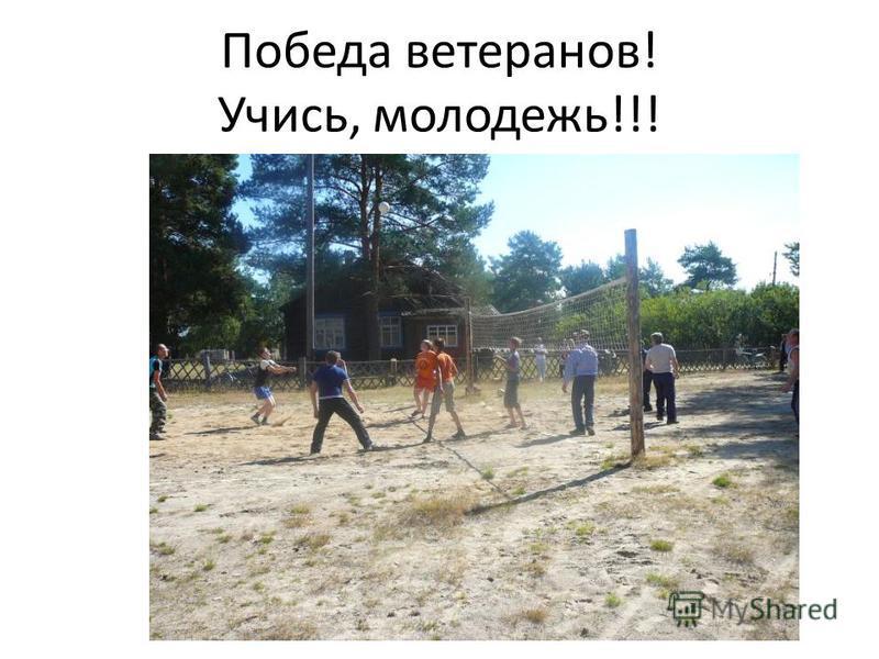 Победа ветеранов! Учись, молодежь!!!