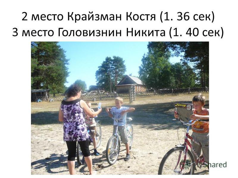 2 место Крайзман Костя (1. 36 сек) 3 место Головизнин Никита (1. 40 сек)