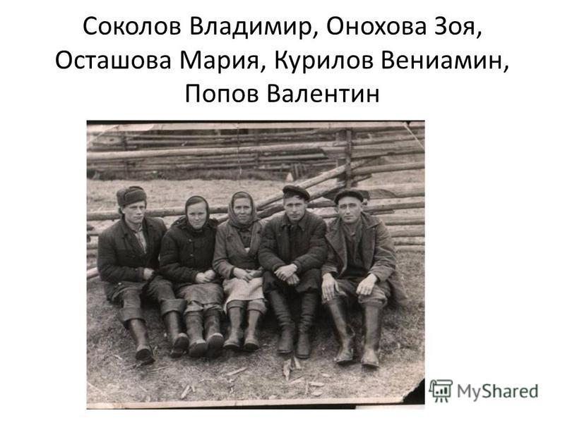 Соколов Владимир, Онохова Зоя, Осташова Мария, Курилов Вениамин, Попов Валентин