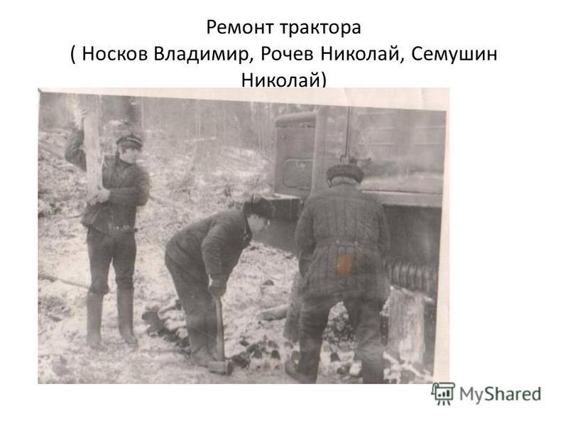 Ремонт трактора ( Носков Владимир, Рочев Николай, Семушин Николай)