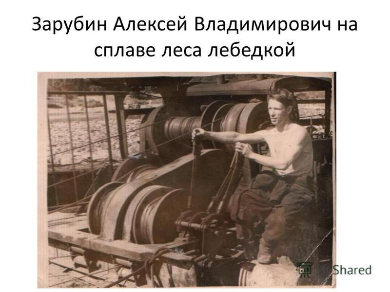 Зарубин Алексей Владимирович на сплаве леса лебедкой