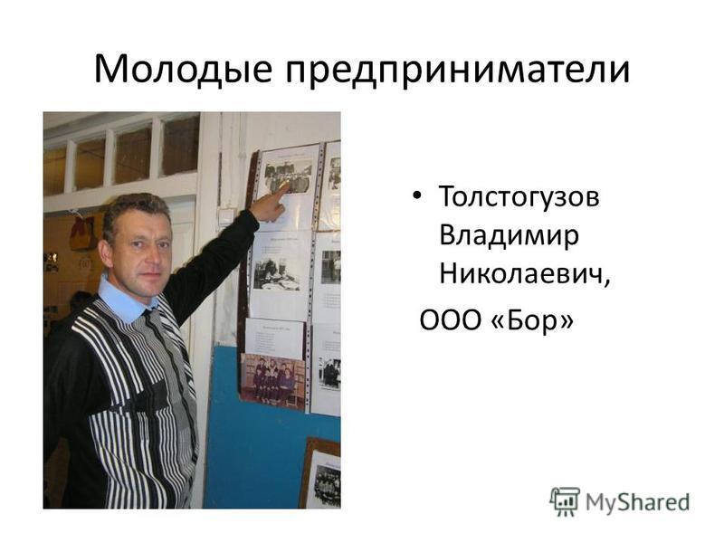 Молодые предприниматели Толстогузов Владимир Николаевич, ООО «Бор»