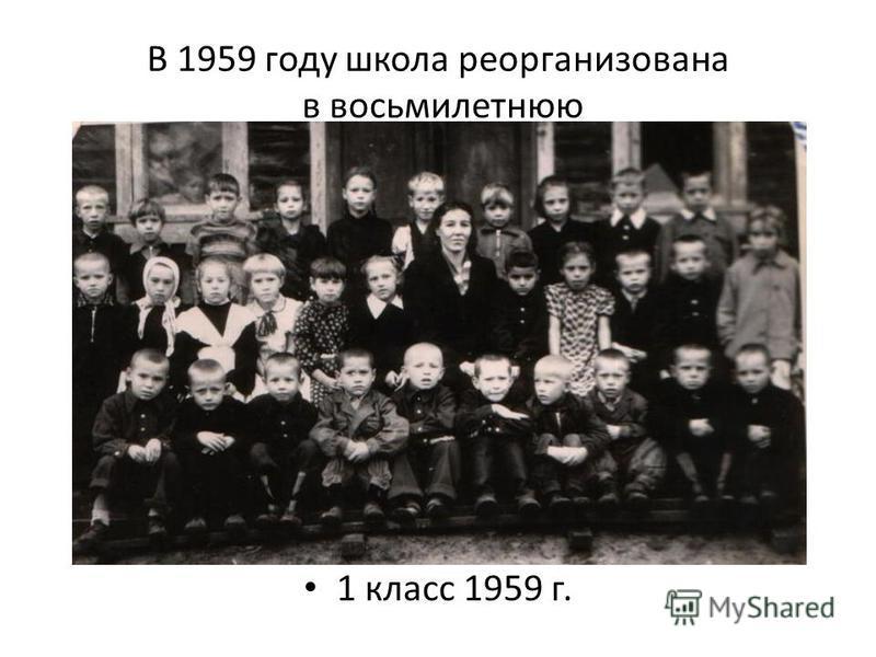 В 1959 году школа реорганизована в восьмилетнюю 1 класс 1959 г.