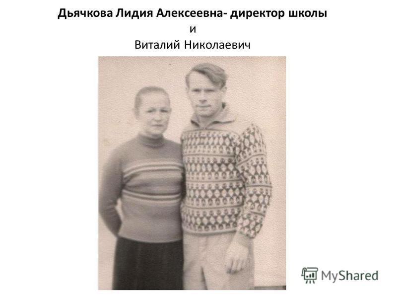 Дьячкова Лидия Алексеевна- директор школы и Виталий Николаевич